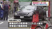 職務質問中に車で逃走、一緒にいた知人男性はねられ死亡