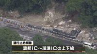 中央道 34時間ぶり通行止め解除、崩れた土砂を撤去