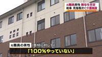 岐阜の死傷相次ぐ介護施設、元職員男性は関与否定