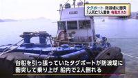 タグボートが防波堤に衝突、船長死亡1人重体 有毒ガスか