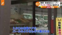"""世田谷のスーパーで盗難被害、""""バール""""で入り口壊す"""