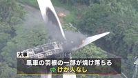 佐賀・唐津で高さ60メートル風力発電の風車一部が炎上