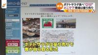 """埼玉のO157食中毒、問題のポテトサラダは""""量り売り"""""""