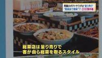"""埼玉県 O157食中毒、問題のポテトサラダは""""量り売り"""""""