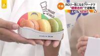 ミスド、「健康志向」のドーナツ新商品発表
