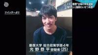 慶応大生を逮捕、強制わいせつ未遂容疑