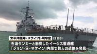 タンカーと衝突、米駆逐艦内で数人の遺体発見