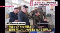 金正恩氏、ミサイル弾頭と固体燃料エンジン増産を指示