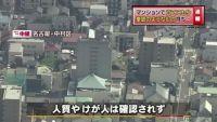 マンションで立てこもり 名古屋・中村区