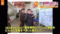 金正恩氏、「ICBM弾頭」量産を指示