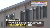 生徒に「2階から飛び降りろ」 福島の中学で男性教諭が暴言