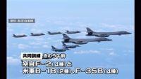 空自と米軍、九州周辺上空で共同訓練