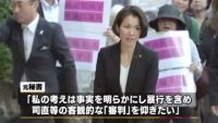 豊田真由子氏の会見、元秘書「反省感じられない」