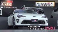 トヨタのスポーツカー、「GR」のブランドに一新