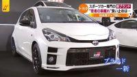 トヨタ、スポーツカー専門の新ブランド