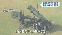 北朝鮮ミサイルに備え、函館にPAC3配備