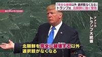 トランプ氏「完全な破壊以外 選択肢なくなる」 北朝鮮に警告