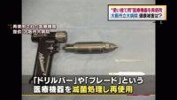 """""""使い捨て用""""医療機器を再使用 大阪市立大病院"""