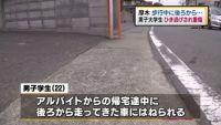 男子大学生 ひき逃げされ重傷、神奈川・厚木