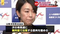 山尾志桜里議員、無所属で出馬の意向固める