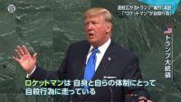 トランプ演説で広がる波紋、北朝鮮が決して許さない言葉