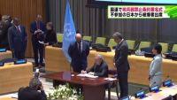 国連で核兵器禁止条約署名式、不参加の日本から被爆者出席