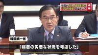 韓国、北朝鮮に9億円の人道支援決定