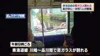 東海道線と東急東横線、電車の窓ガラス割れ1人軽傷