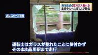 JR東海道線 電車の窓ガラス割れる、視聴者が撮影