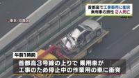 首都高で工事車両に車が衝突、2人死亡