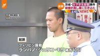 茨城・女子学生殺害事件、殺害計画し車に引き込む