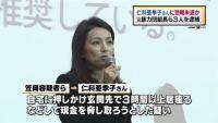 仁科亜季子さんに恐喝未遂容疑、元組長ら3人逮捕