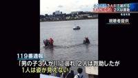 千葉・柏市で小3男児3人川で溺れる、1人が心肺停止
