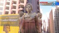 米サンフランシスコで従軍慰安婦象徴する像設置