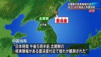 北朝鮮の核実験場付近でM3.4の地震、中国当局が発表