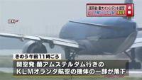 KLM機から胴体パネル落下、車直撃