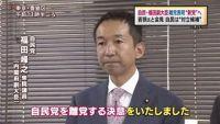 "自民・福田副大臣が離党表明 ""新党""へ"