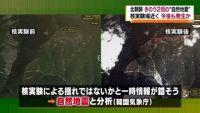 北朝鮮の地震、今月3日の核実験影響か