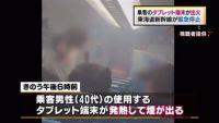 乗客のタブレット端末から煙、新幹線が緊急停止