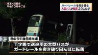 埼玉・川越で大型バスが田んぼに転落、約20人けが