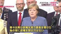 独総選挙、メルケル氏の4選確実も右翼政党が大躍進