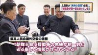 """北朝鮮が""""異例の書簡""""、各国に「核戦争が刻一刻と迫っている」"""