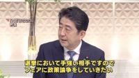 """安倍首相""""解散""""の理由語る、小池知事は「手ごわい相手」"""