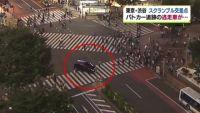 渋谷のスクランブル交差点にパトカー追跡の車、あわや大惨事