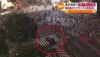 渋谷スクランブル交差点にパトカー追跡の車、あわや大惨事