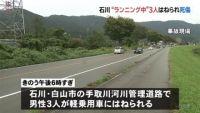 """""""ランニング中""""3人はねられ死傷、過失運転傷害の疑いで女逮捕"""