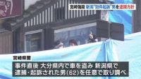 """宮崎・飲食店主強殺、新潟で""""別件起訴""""男を逮捕方針"""