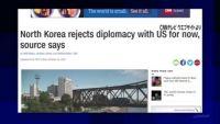 """北朝鮮、トランプ政権と「""""ICBM""""完成まで交渉意思なし」"""