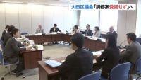 埋め立て地の帰属問題、大田区議会「調停案受諾せず」へ