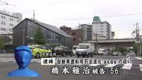 あおり運転で事故 京都でも、「脅かしてやろうと」バイクに追突